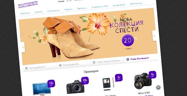 Електронен-магазин-04